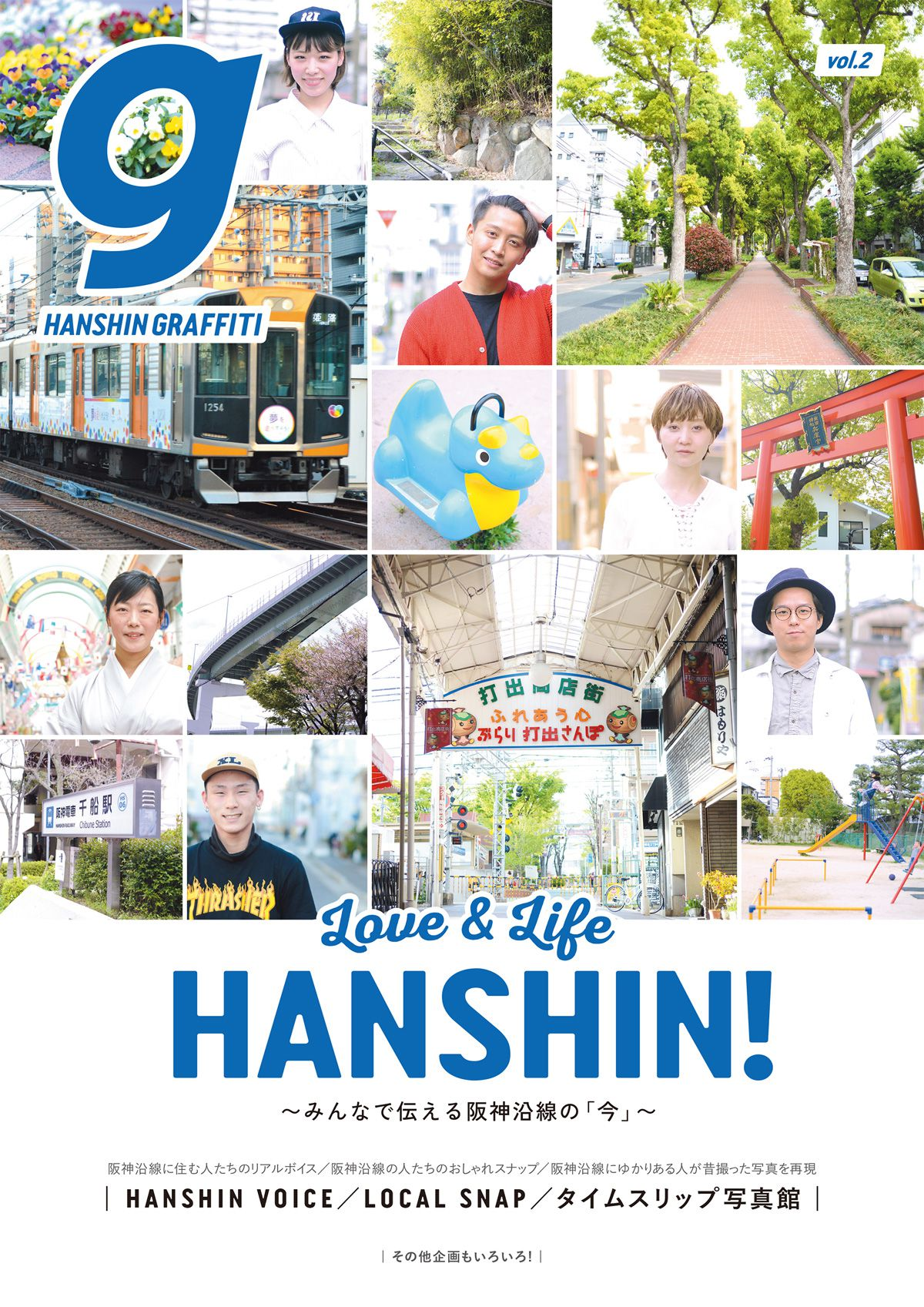 HANSHIN GRAFFITI vol.2