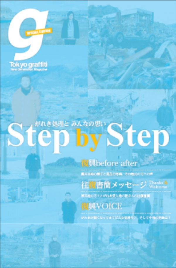 Step By Step~がれき処理とみんなの想い~